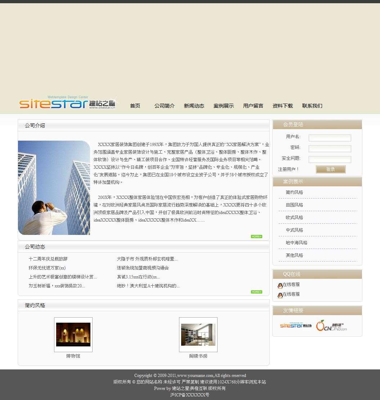企业网站-设计A1模板首页