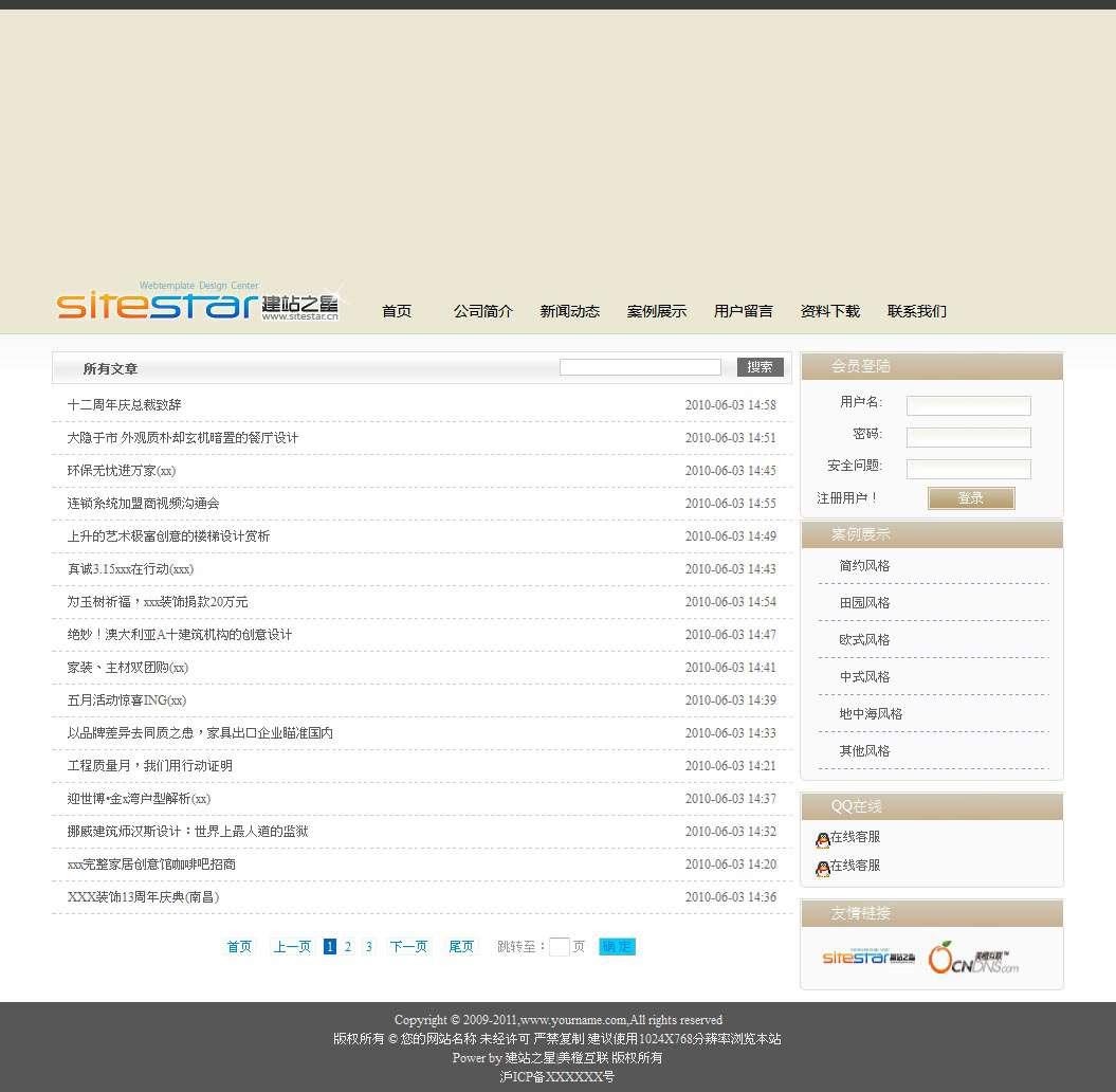 企业网站-设计A1模板列表页面