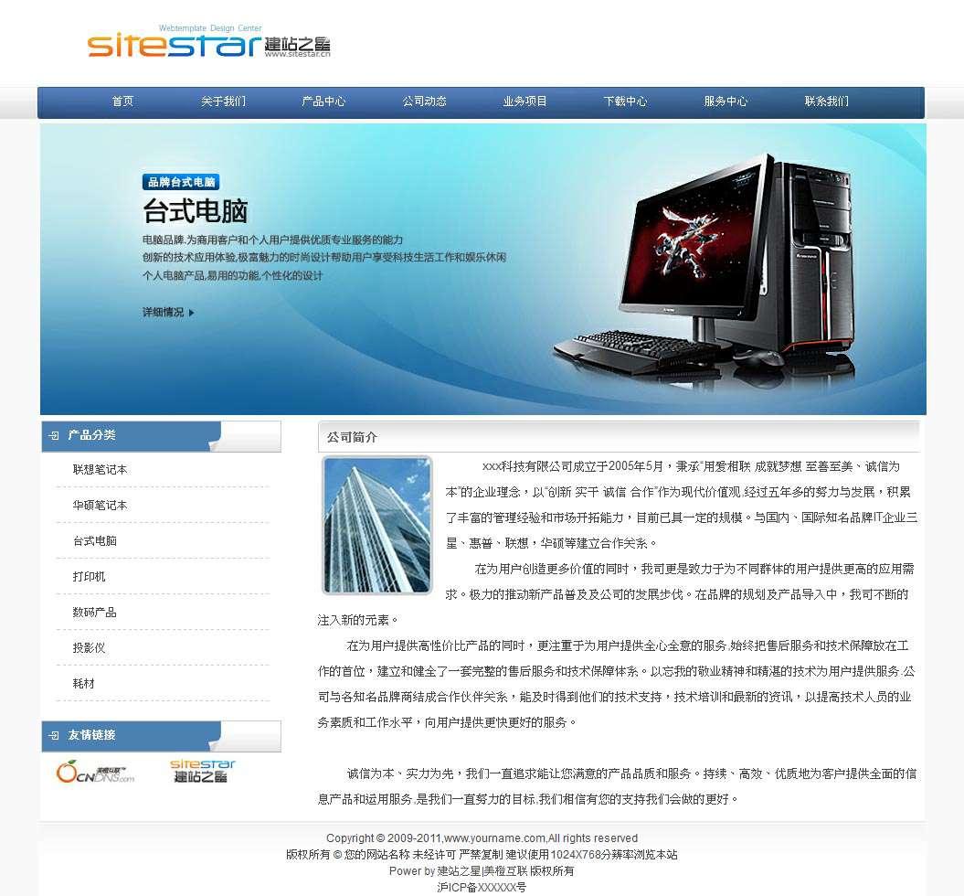 企业网站-数码A38模板关于我们页面