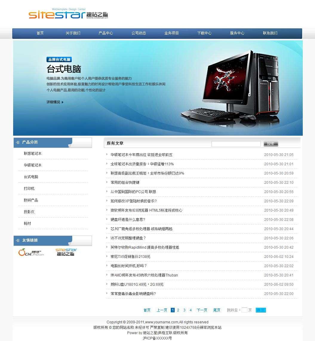 企业网站-数码A38模板列表页面