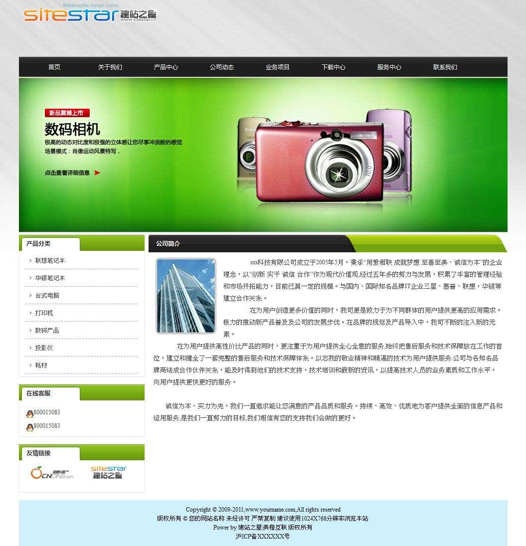 企业网站-数码A39模板关于我们页面