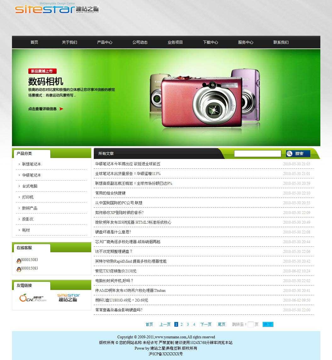 企业网站-数码A39模板列表页面