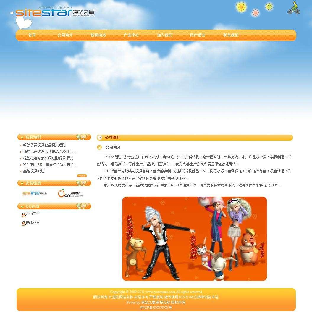 企业网站-玩具A1模板关于我们页面