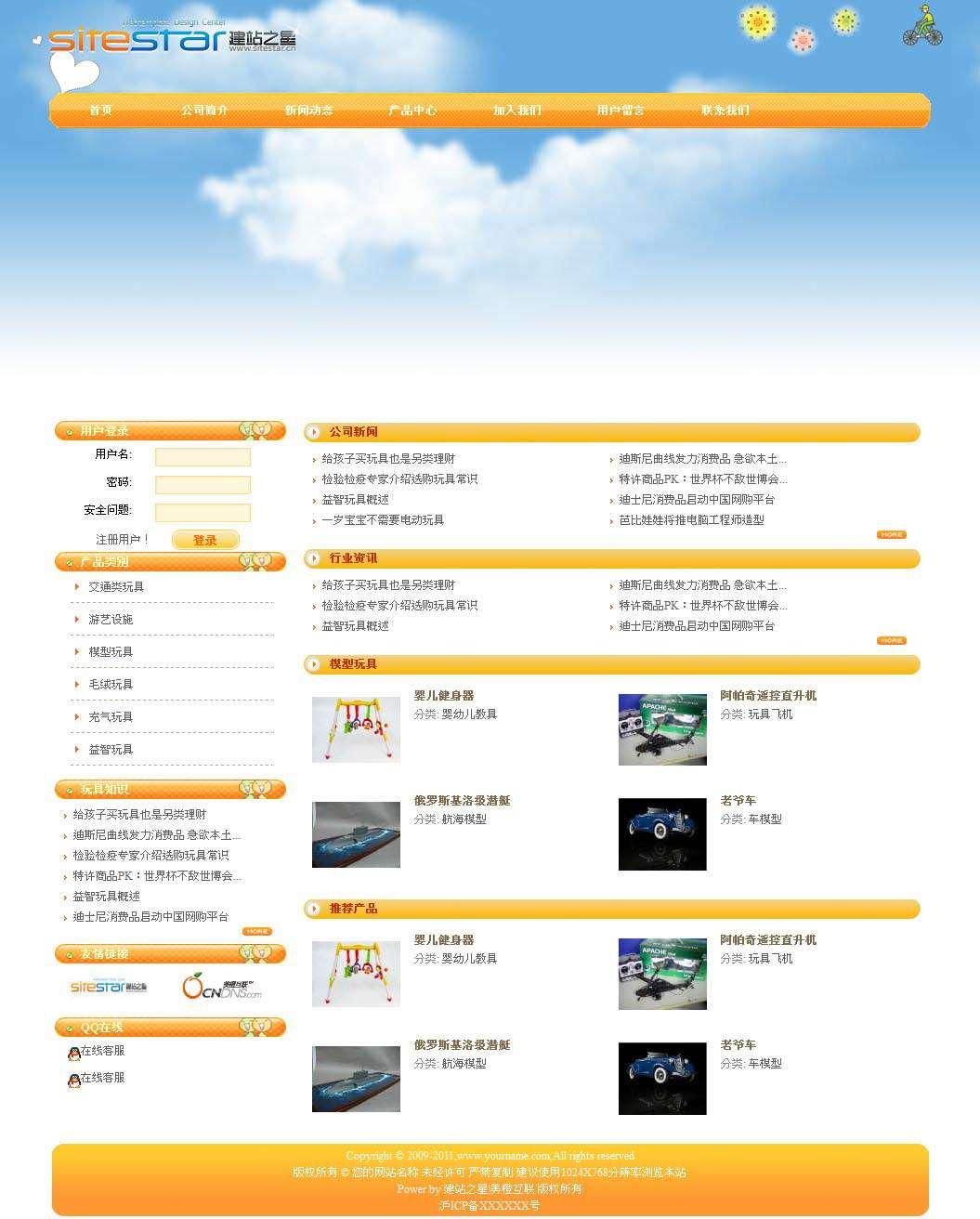 企业网站-玩具A1模板首页