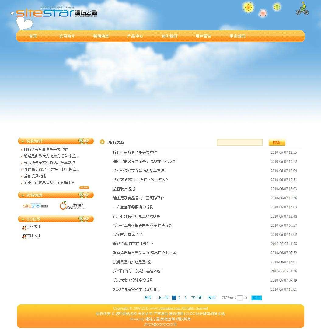 企业网站-玩具A1模板列表页面