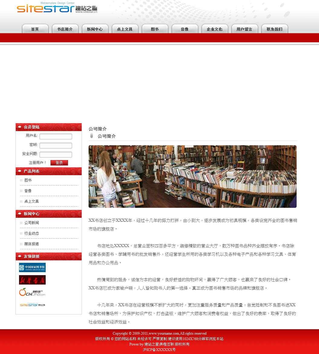 企业网站-文教A1模板关于我们页面