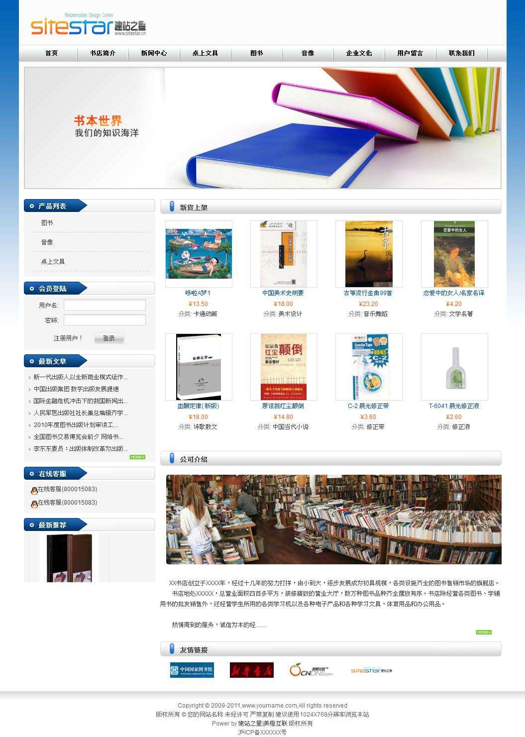 企业网站-文教A13模板首页