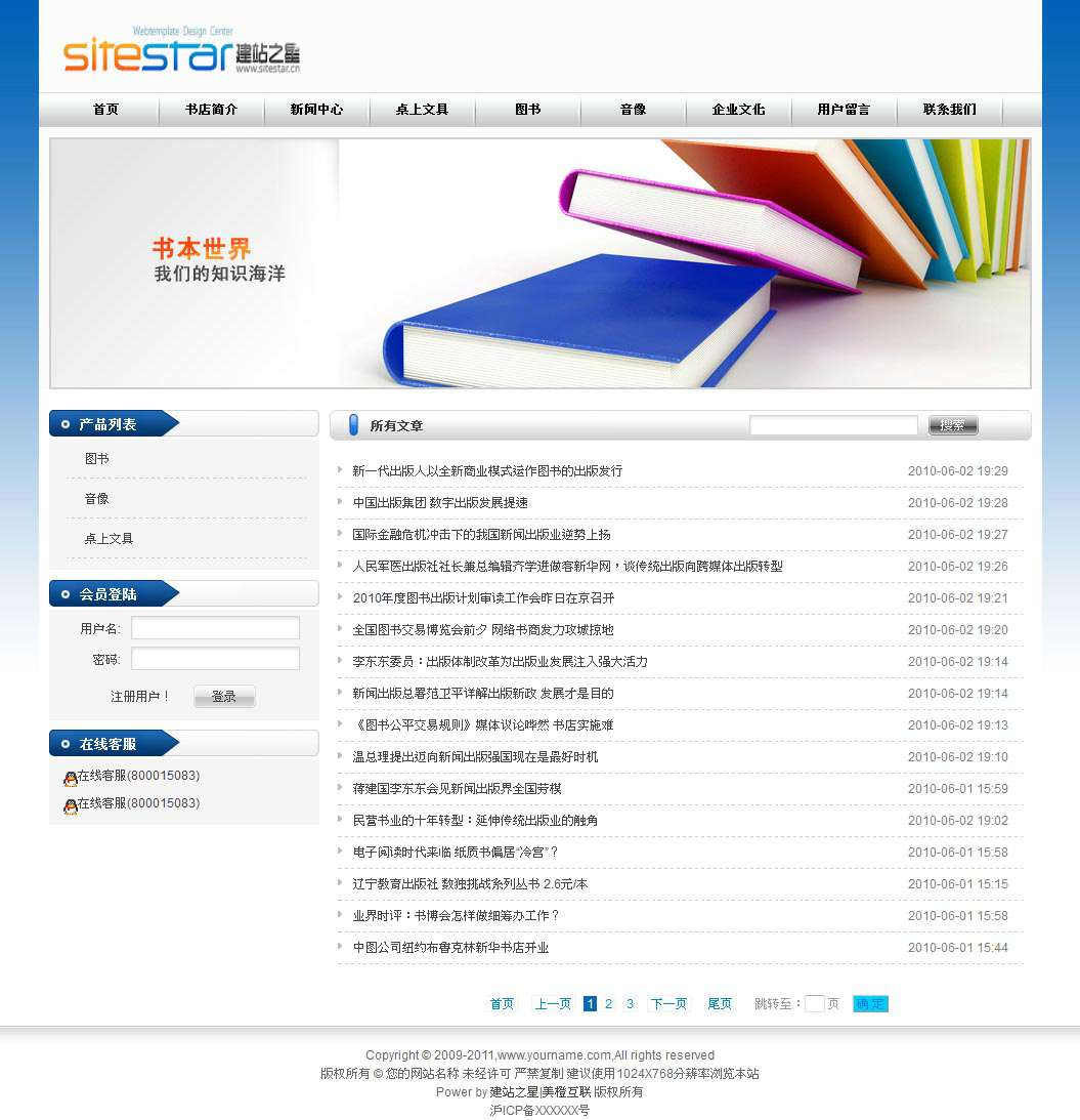 企业网站-文教A13模板列表页面
