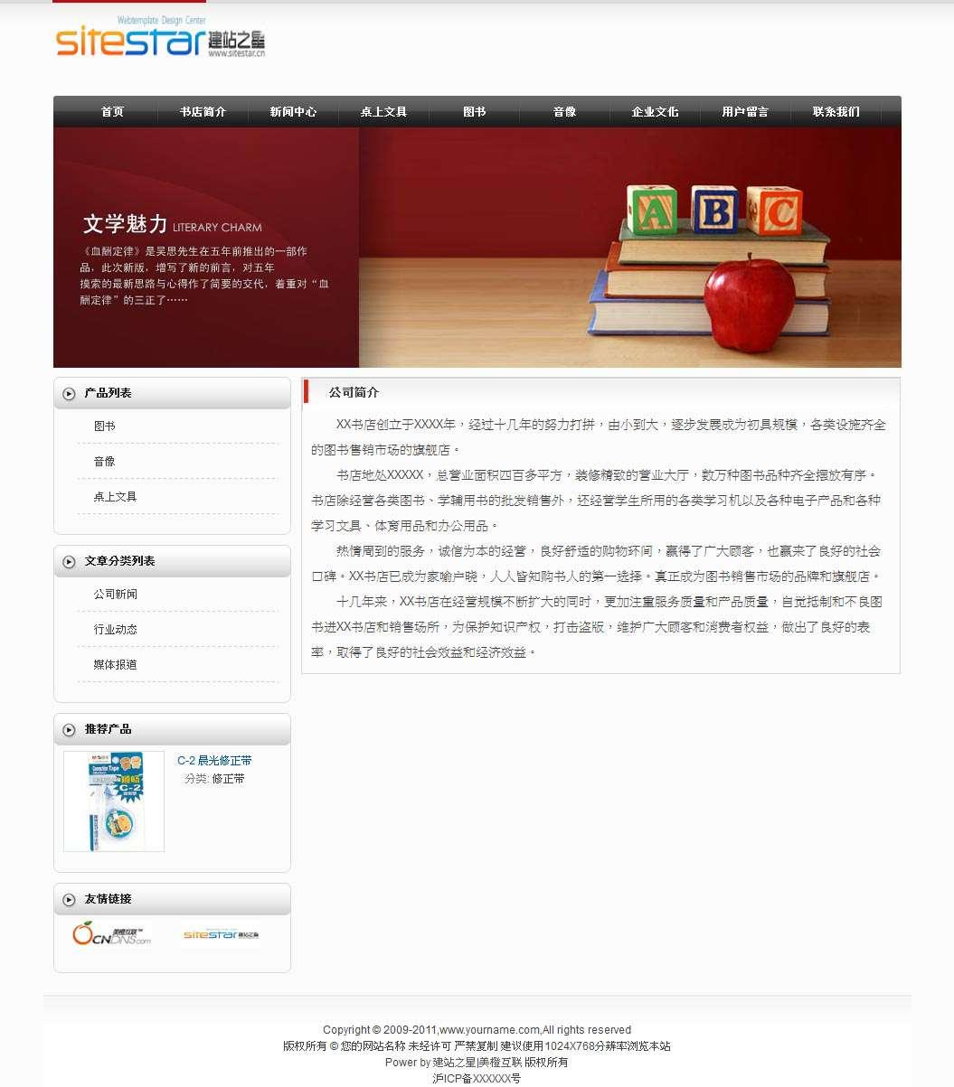 企业网站-文教A15模板关于我们页面