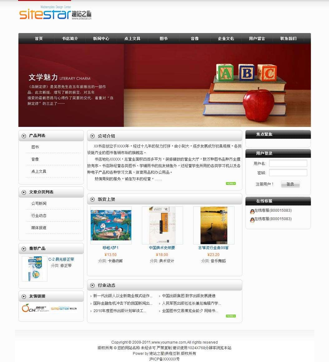 企业网站-文教A15模板首页