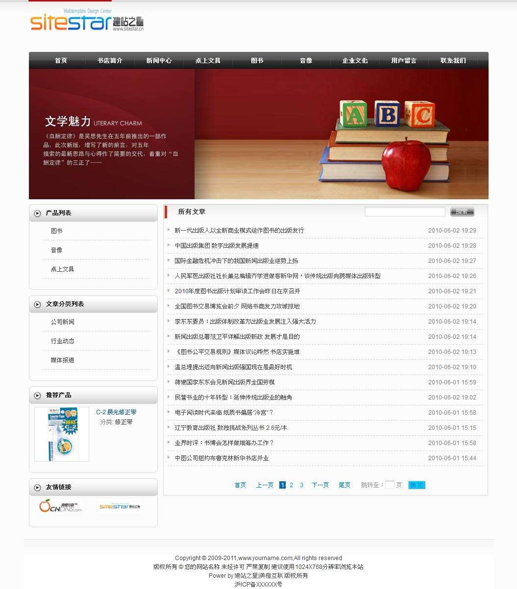 企业网站-文教A15模板列表页面