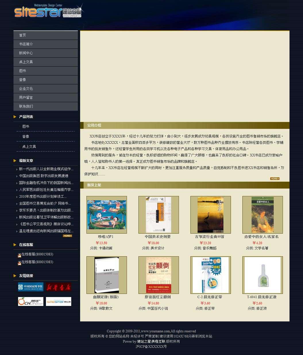 企业网站-文教A17模板首页
