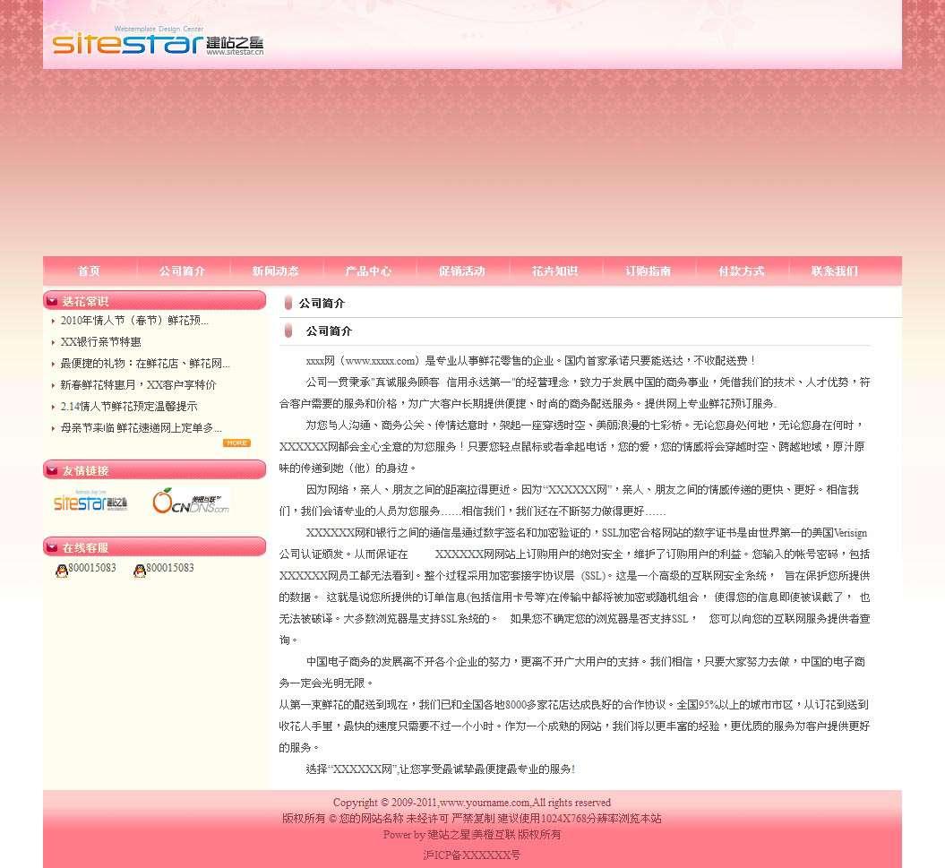 企业网站-鲜花A1模板关于我们页面