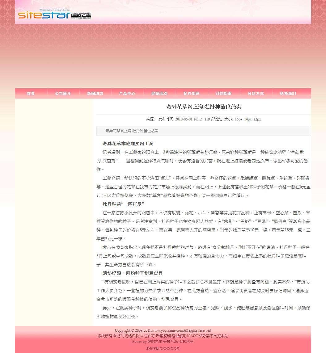 企业网站-鲜花A1模板内容页面