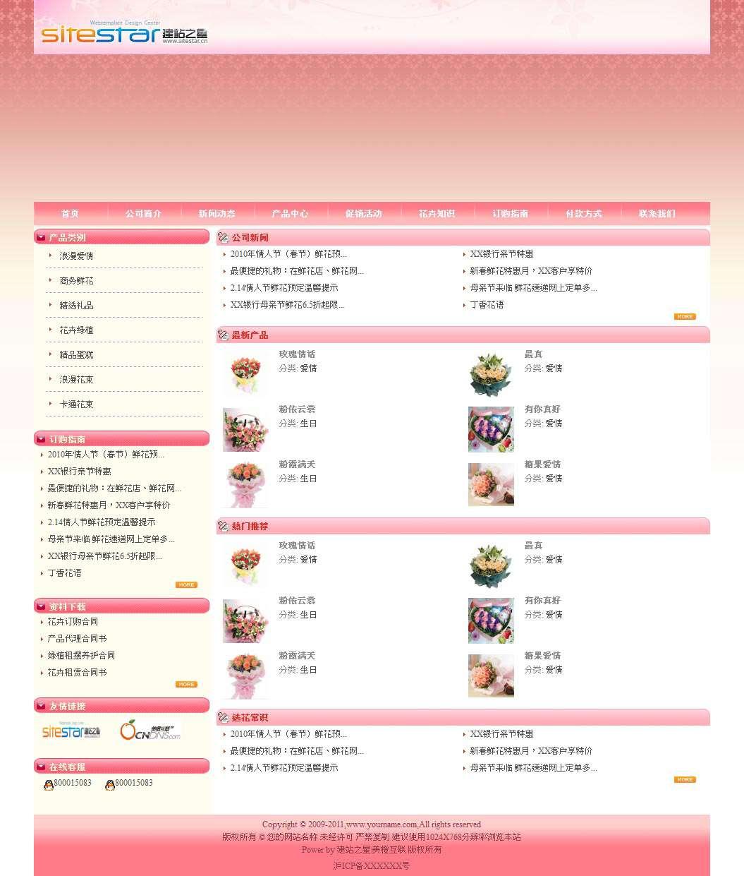 企业网站-鲜花A1模板首页