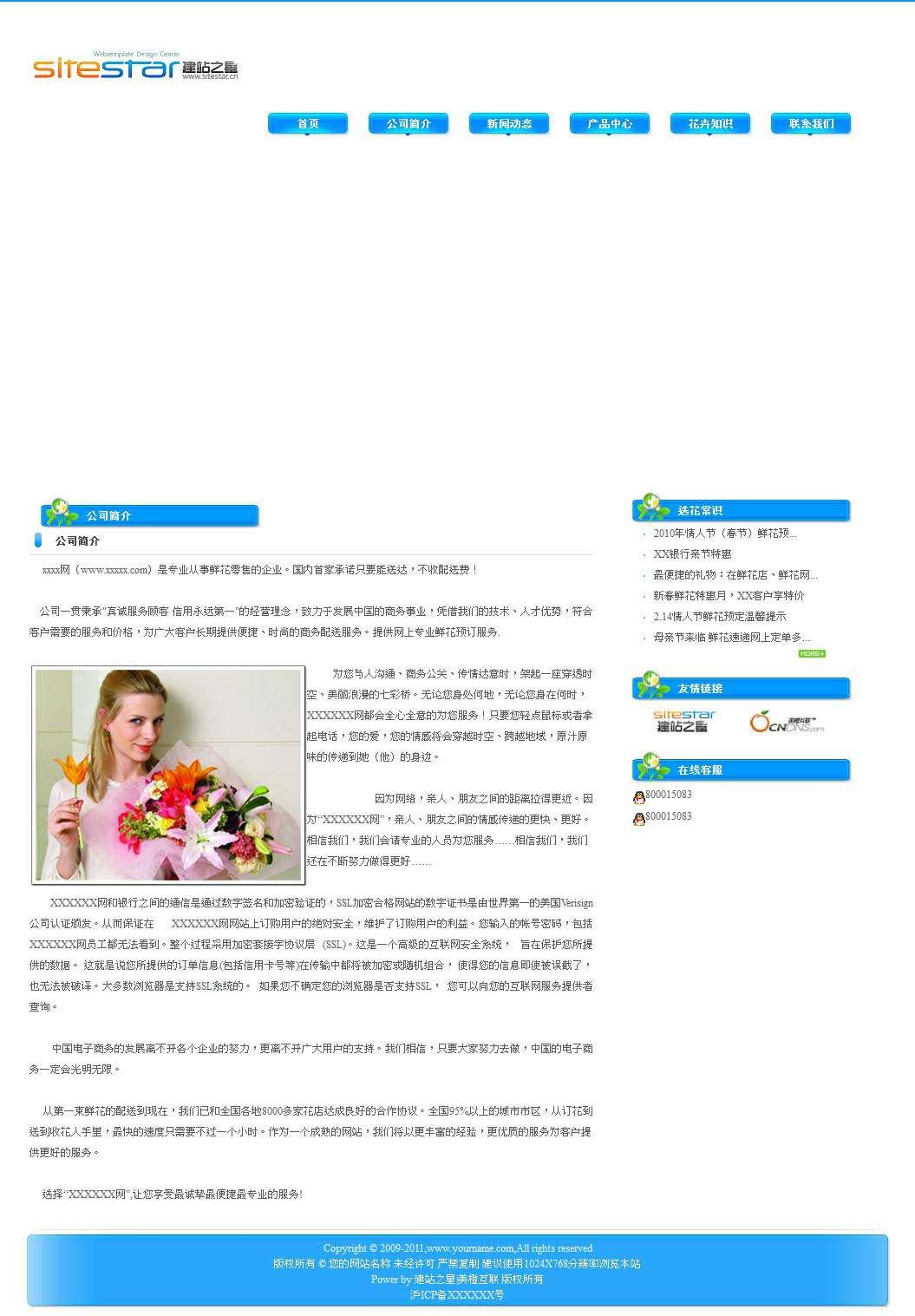 企业网站-鲜花A14模板关于我们页面