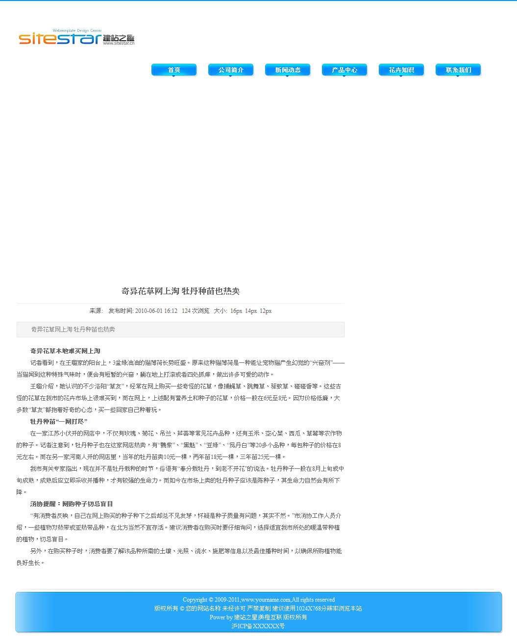 企业网站-鲜花A14模板内容页面