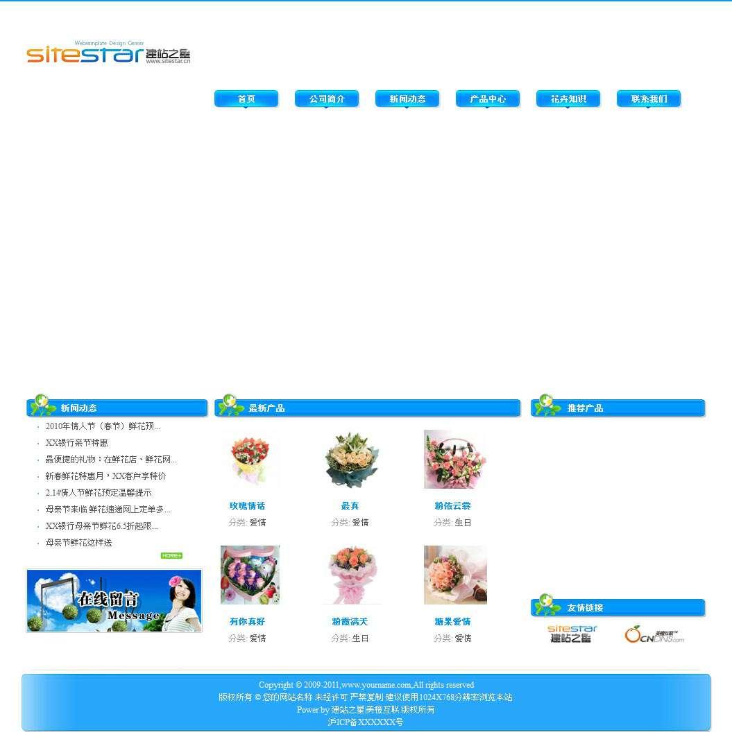 企业网站-鲜花A14模板首页
