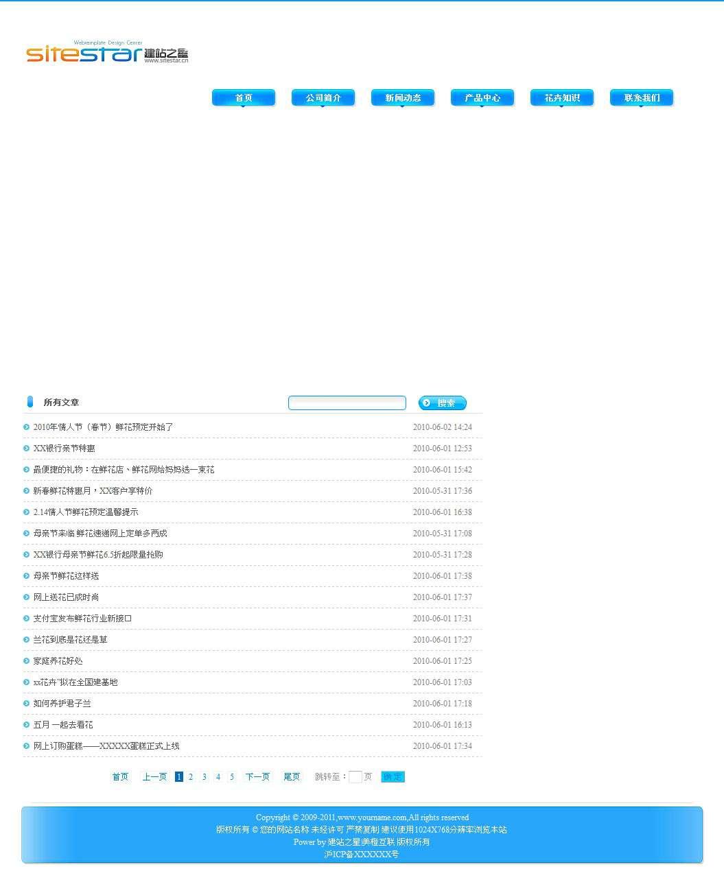 企业网站-鲜花A14模板列表页面
