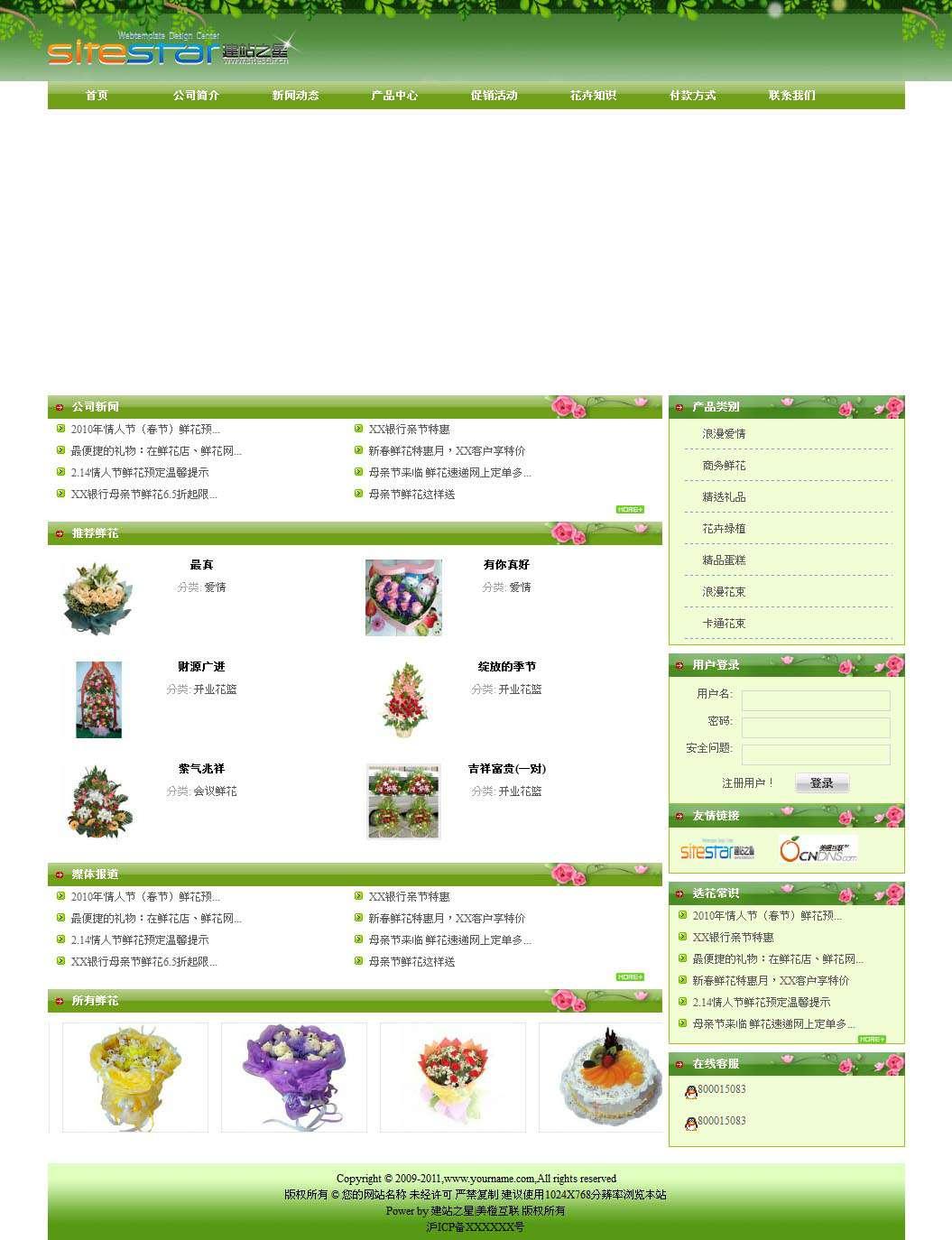 企业网站-鲜花A2模板首页