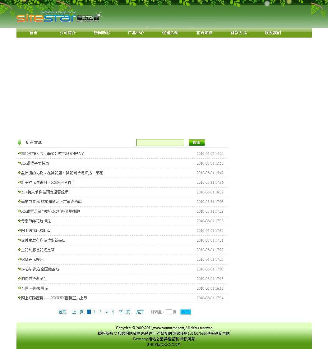 企业网站-鲜花A2模板列表页面