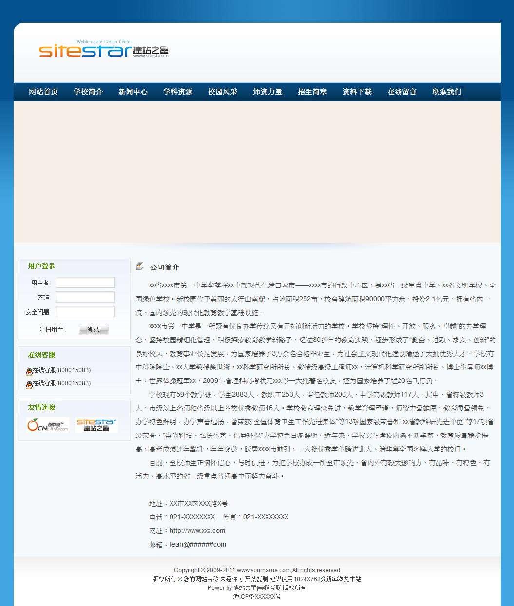 企业网站-学校A10模板关于我们页面