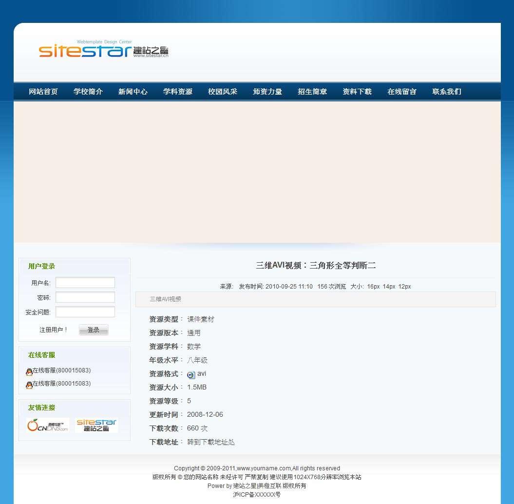 企业网站-学校A10模板内容页面