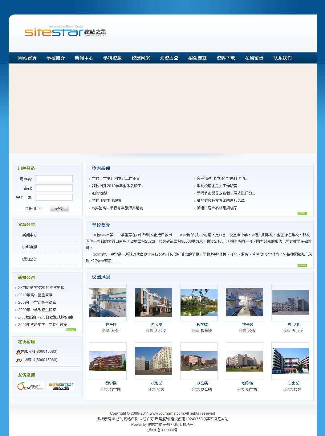 企业网站-学校A10模板首页