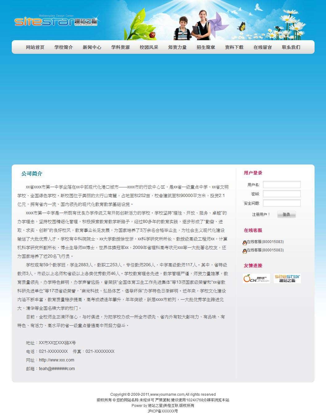 企业网站-学校A11模板关于我们页面