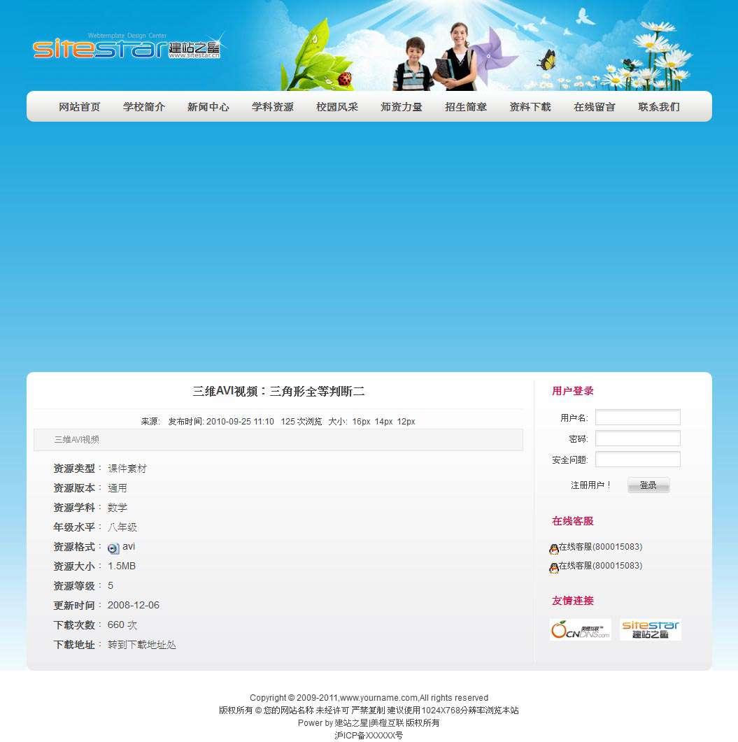 企业网站-学校A11模板内容页面