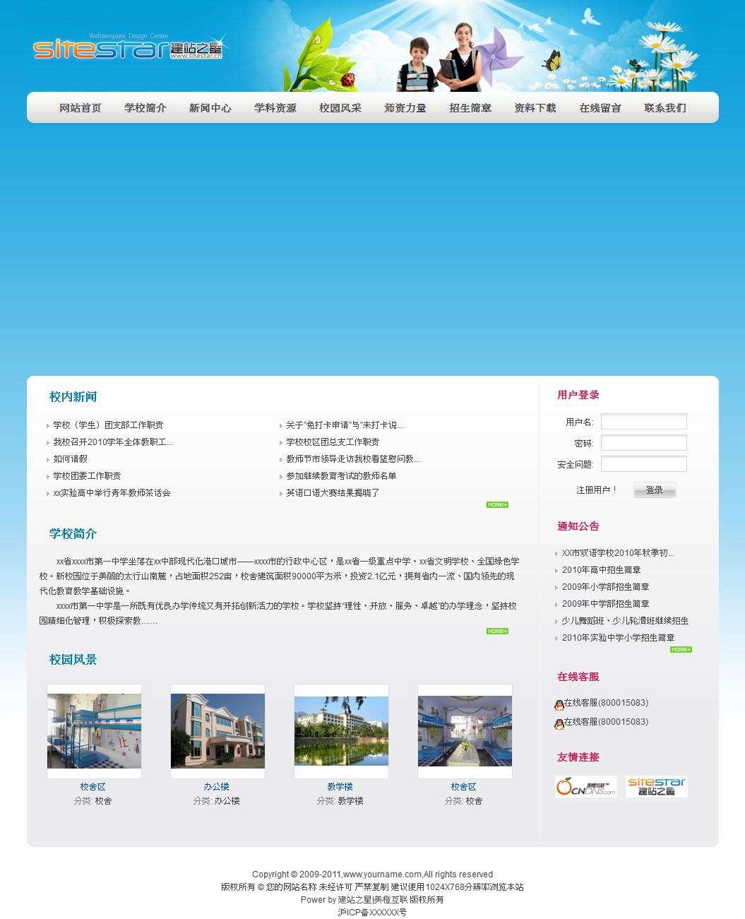企业网站-学校A11模板首页