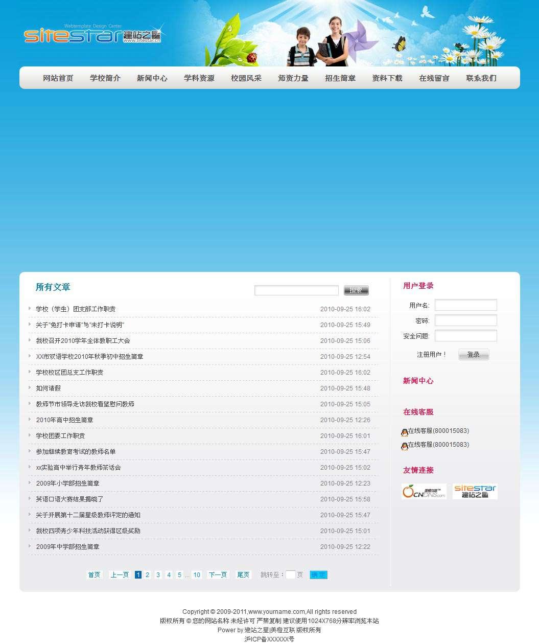 企业网站-学校A11模板列表页面
