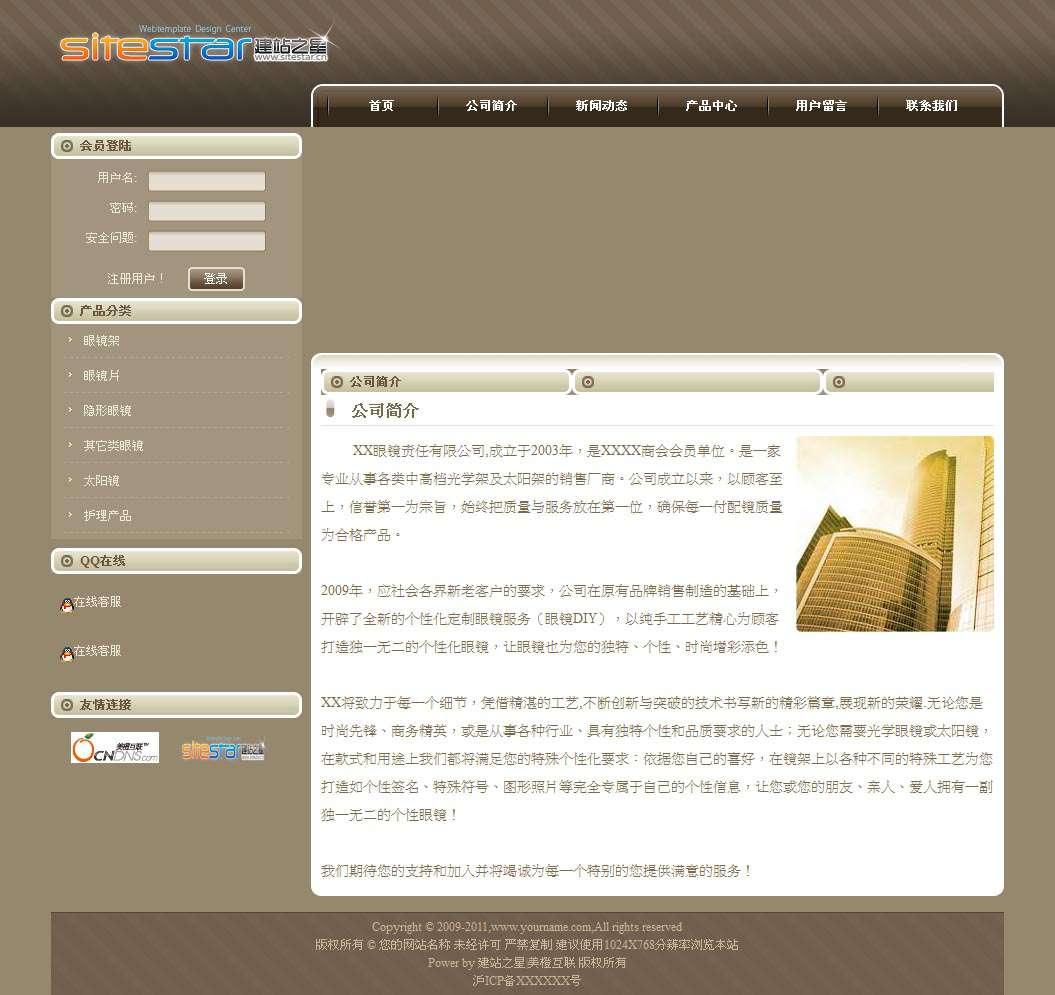 企业网站-眼镜A1模板关于我们页面