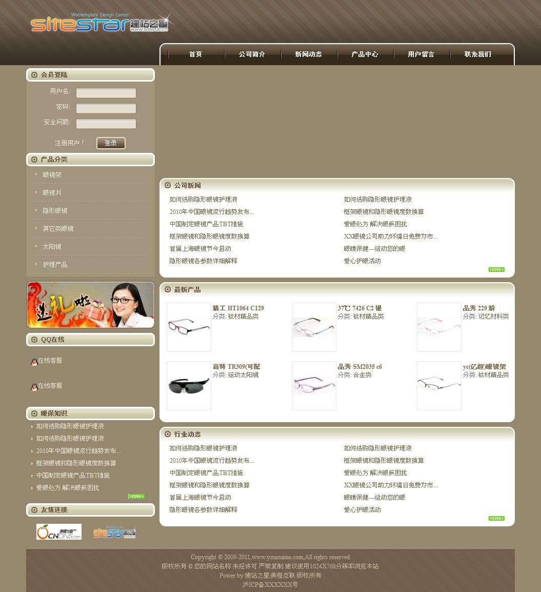 企业网站-眼镜A1模板首页