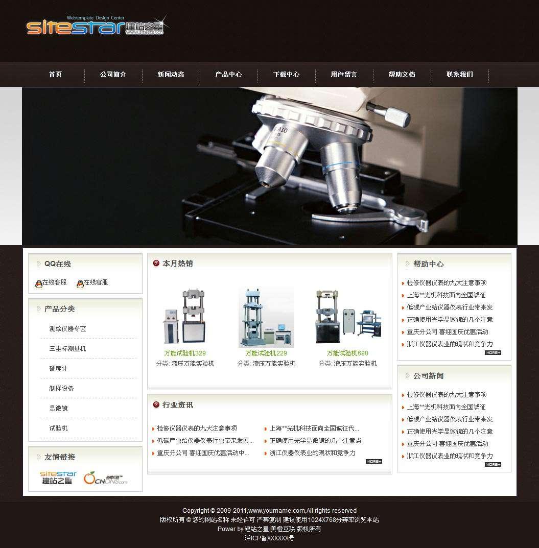 企业网站-仪器A23模板首页