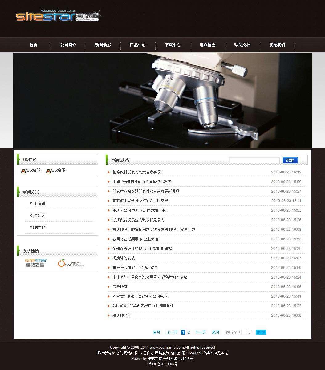 企业网站-仪器A23模板列表页面