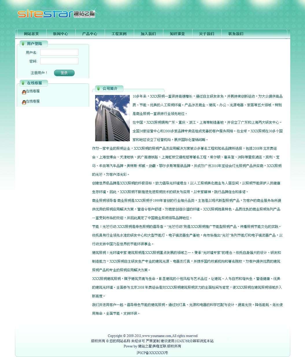 企业网站-照明A1模板关于我们页面