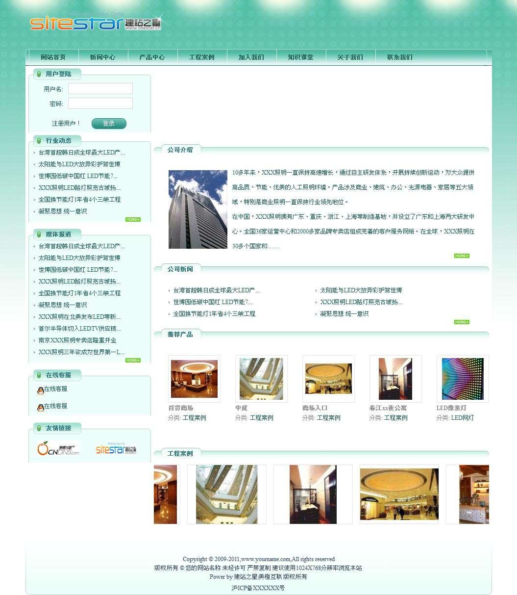 企业网站-照明A1模板首页