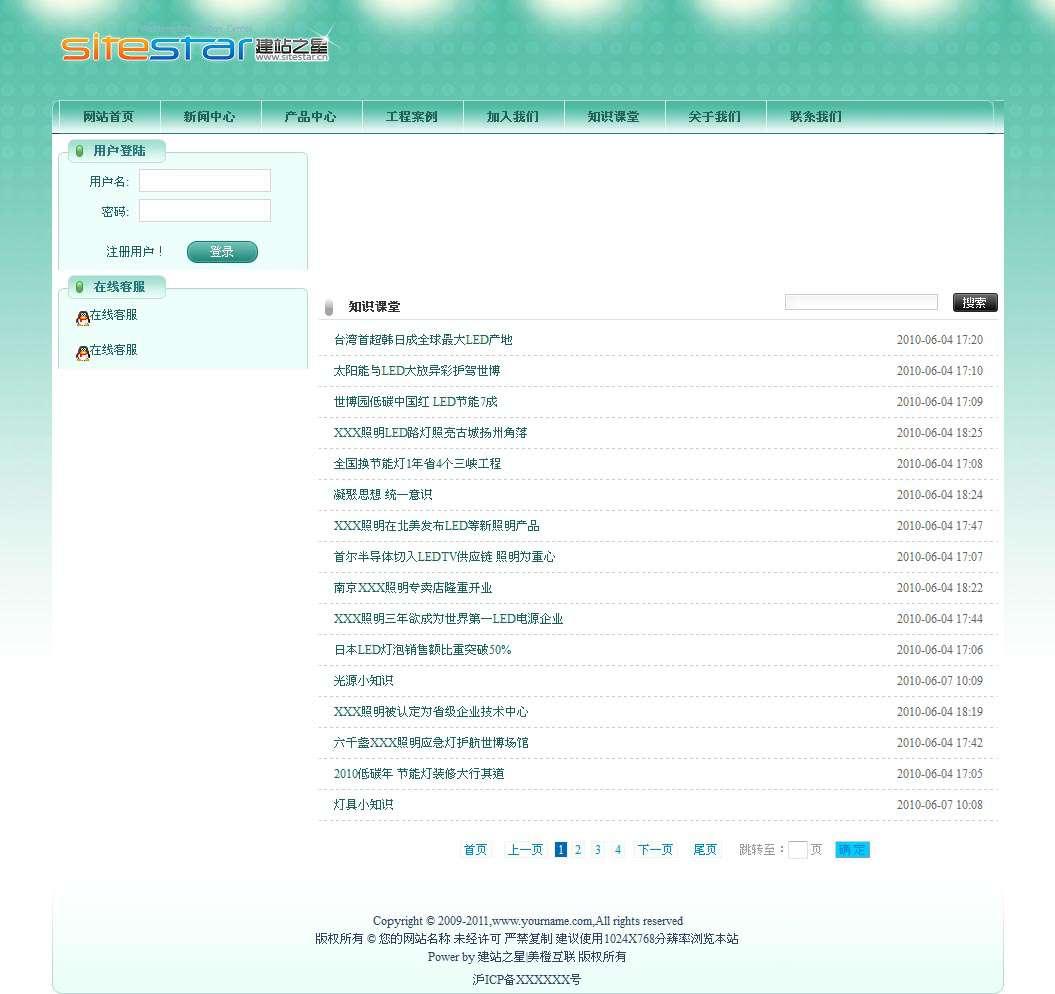 企业网站-照明A1模板列表页面