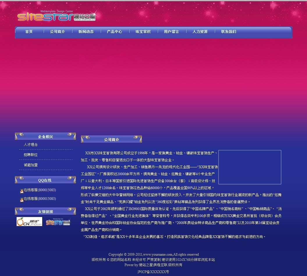 企业网站-珠宝A1模板关于我们页面