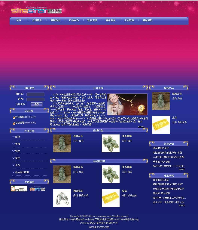 企业网站-珠宝A1模板首页